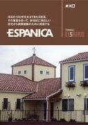 catalog_espanica